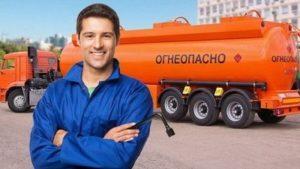 ДОПОГ дорожная перевозка опасных грузов